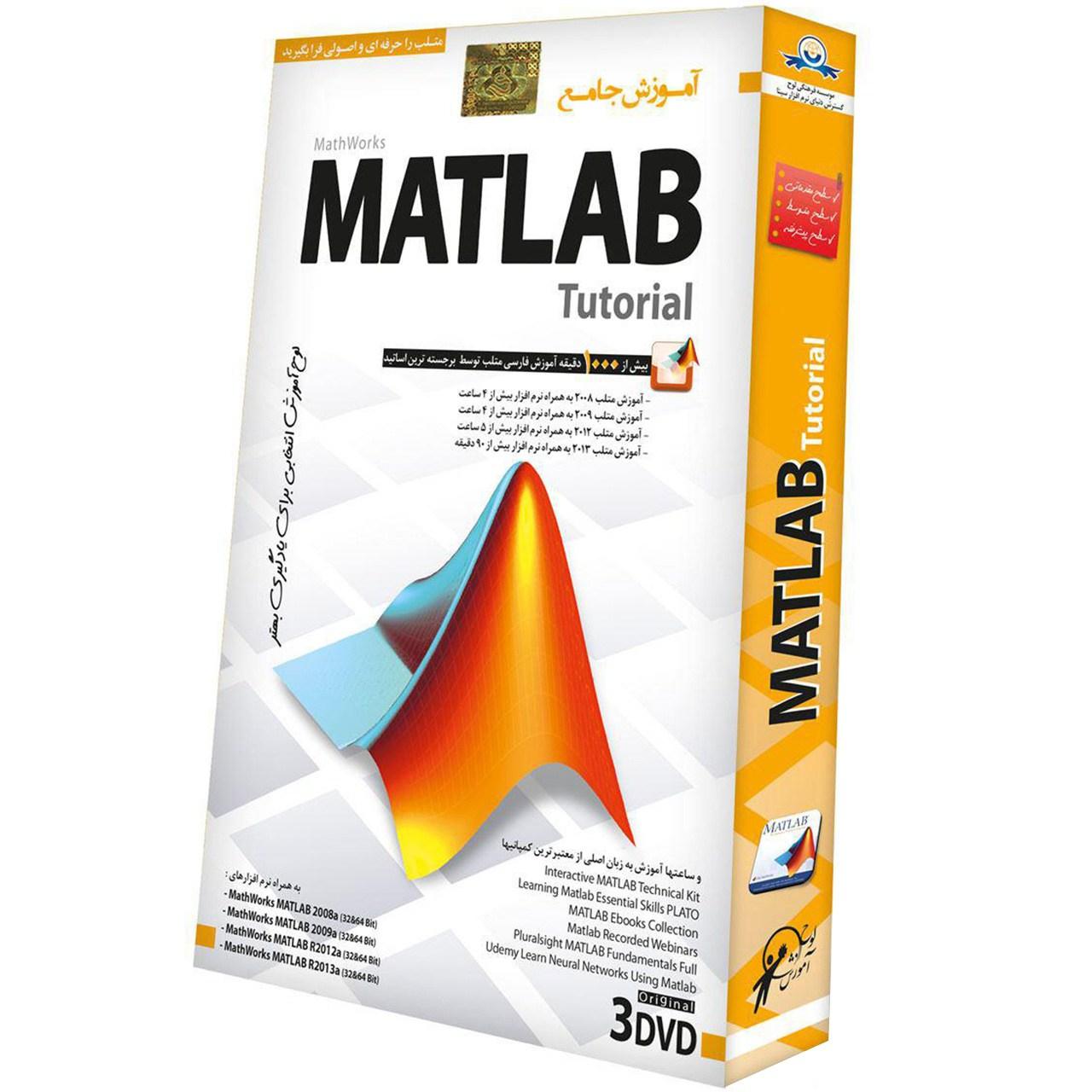 آموزش تصویری Matlab نشر دنیای نرم افزار سینا