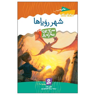 کتاب سرزمین سحر آمیز 39 شهر رویاها اثر تونی ابت انتشارات قدیانی