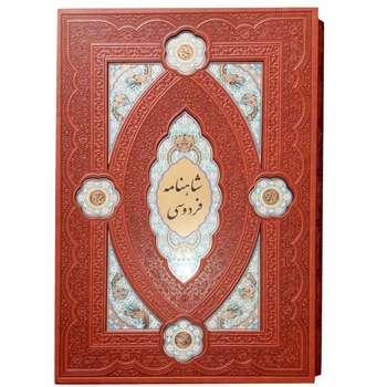 کتاب شاهنامه اثر ابوالقاسم فردوسی انتشارات هلیا