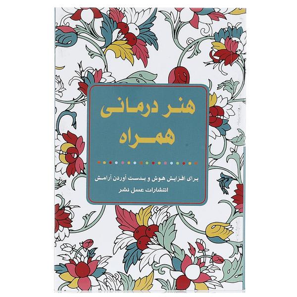 کتاب هنر درمانی همراه اثر سوسن ژالی