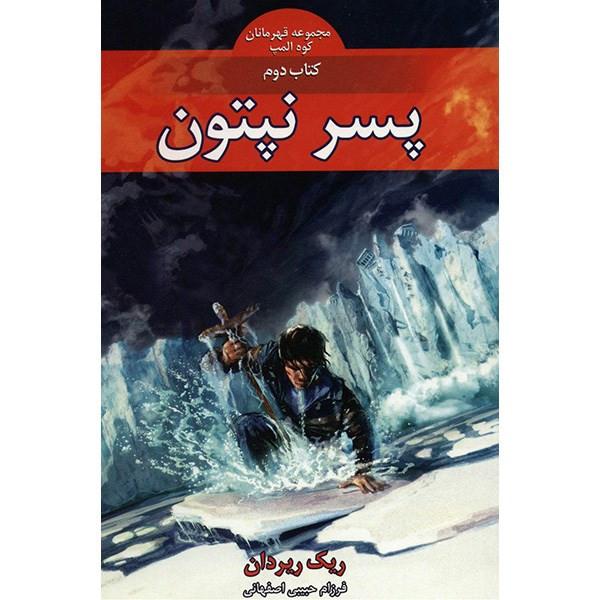 کتاب پسر نپتون اثر ریک ریردان