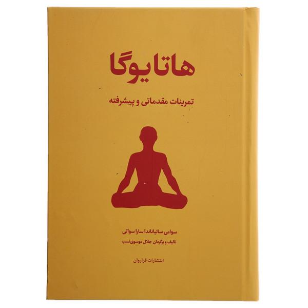 کتاب هاتا یوگا  اثر سوامی ساتیاناندا ساراسوانی