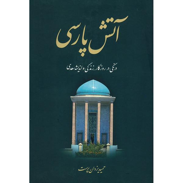 کتاب آتش پارسی اثر حمید یزدان پرست - جلد دوم