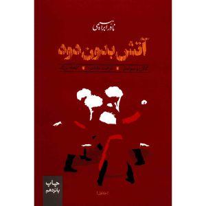 کتاب آتش بدون دود اثر نادر ابراهیمی - سه جلدی
