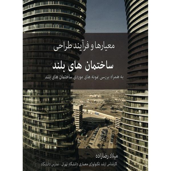 کتاب معیارها و فرآیند طراحی ساختمان های بلند اثر میلاد رضازاده