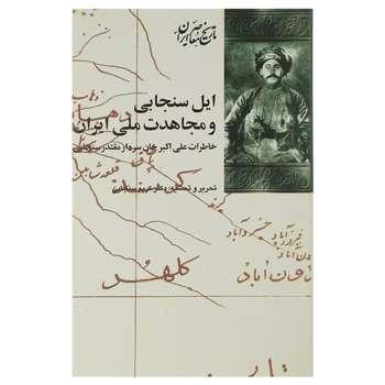 کتاب ایل سنجابی و مجاهدت ملی ایران اثر کریم سنجابی