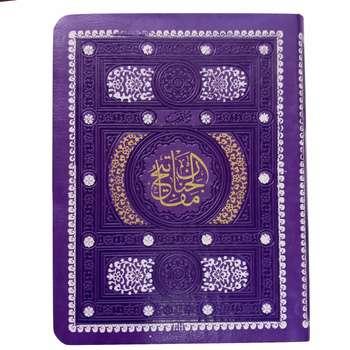 کتاب منتخب مفاتیح الجنان ترجمه مهذی الهی قمشه ایانتشارات پیام عدالت