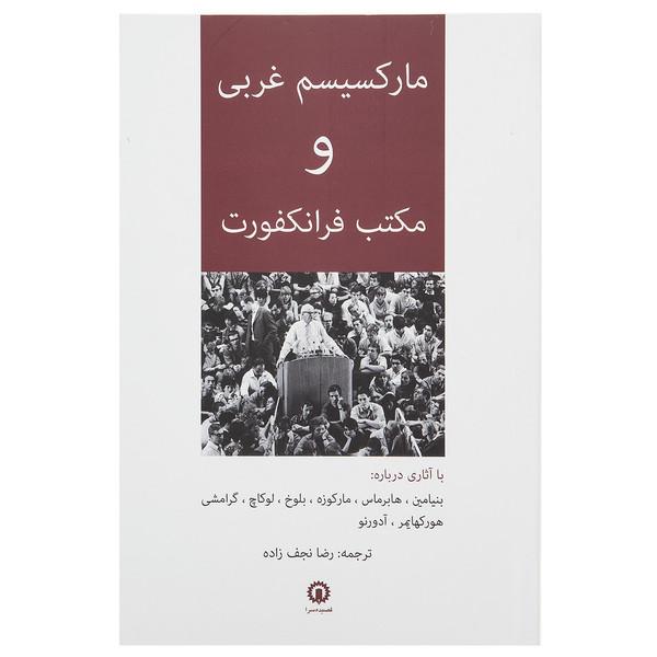 کتاب مارکسیسم غربی و مکتب فرانکفورت اثر رضا نجف زاده