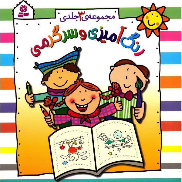 کتاب رنگ آمیزی و سرگرمی - مجموعه 3 جلدی