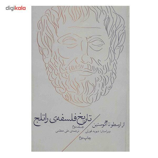 کتاب تاریخ فلسفه ی راتلج اثر دیوید فورلی - جلد دوم main 1 1