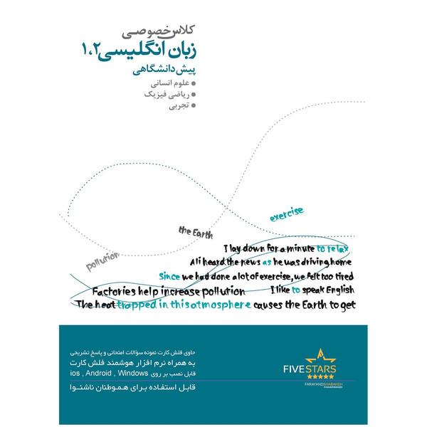نرم افزار فرایند شبکه خاورمیانه آموزش زبان انگلیسی 1 و 2 پیش دانشگاهی رشته علوم انسانی ریاضی فیزیک و تجربی