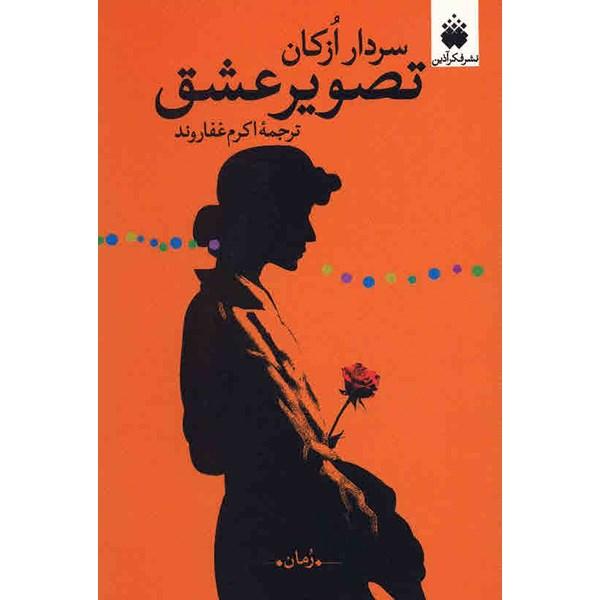 کتاب تصویر عشق اثر سردار ازکان