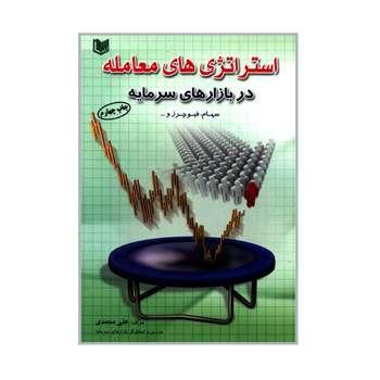 کتاب استراتژی های معامله در بازارهای سرمایه اثر علی محمدی انتشارات آرادکتاب