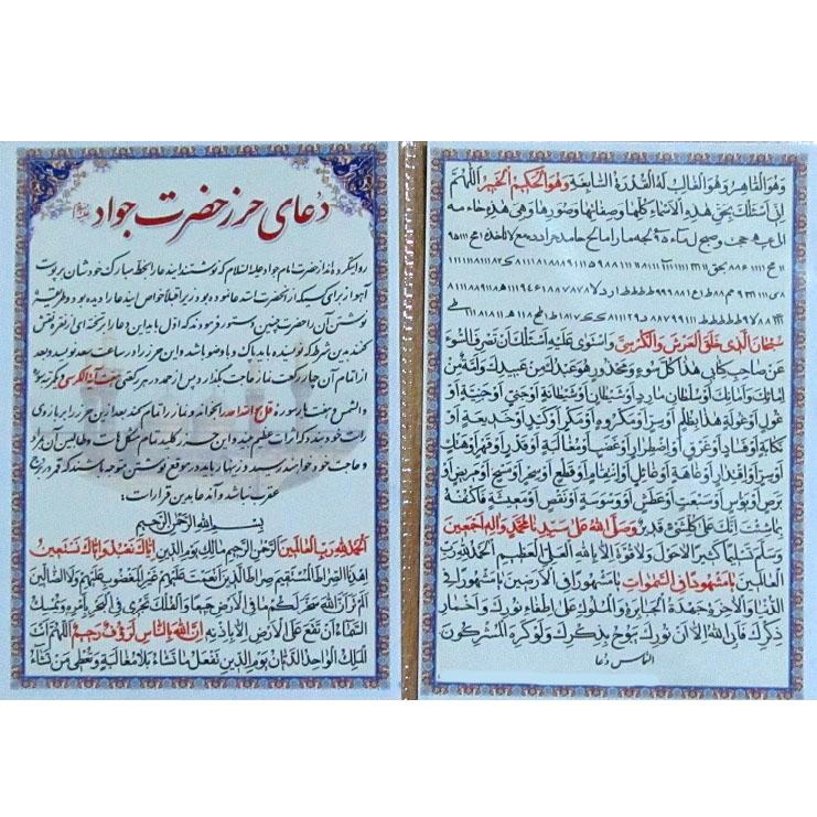دعای حرز حضرت جواد علیه السلام کد 001