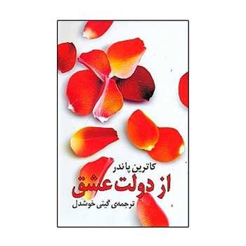 کتاب از دولت عشق اثر کاترین پاندر انتشارات روشنگران و مطالعات زنان