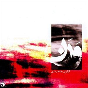 آلبوم موسیقی ورن اثر کیاوش صاحب نسق