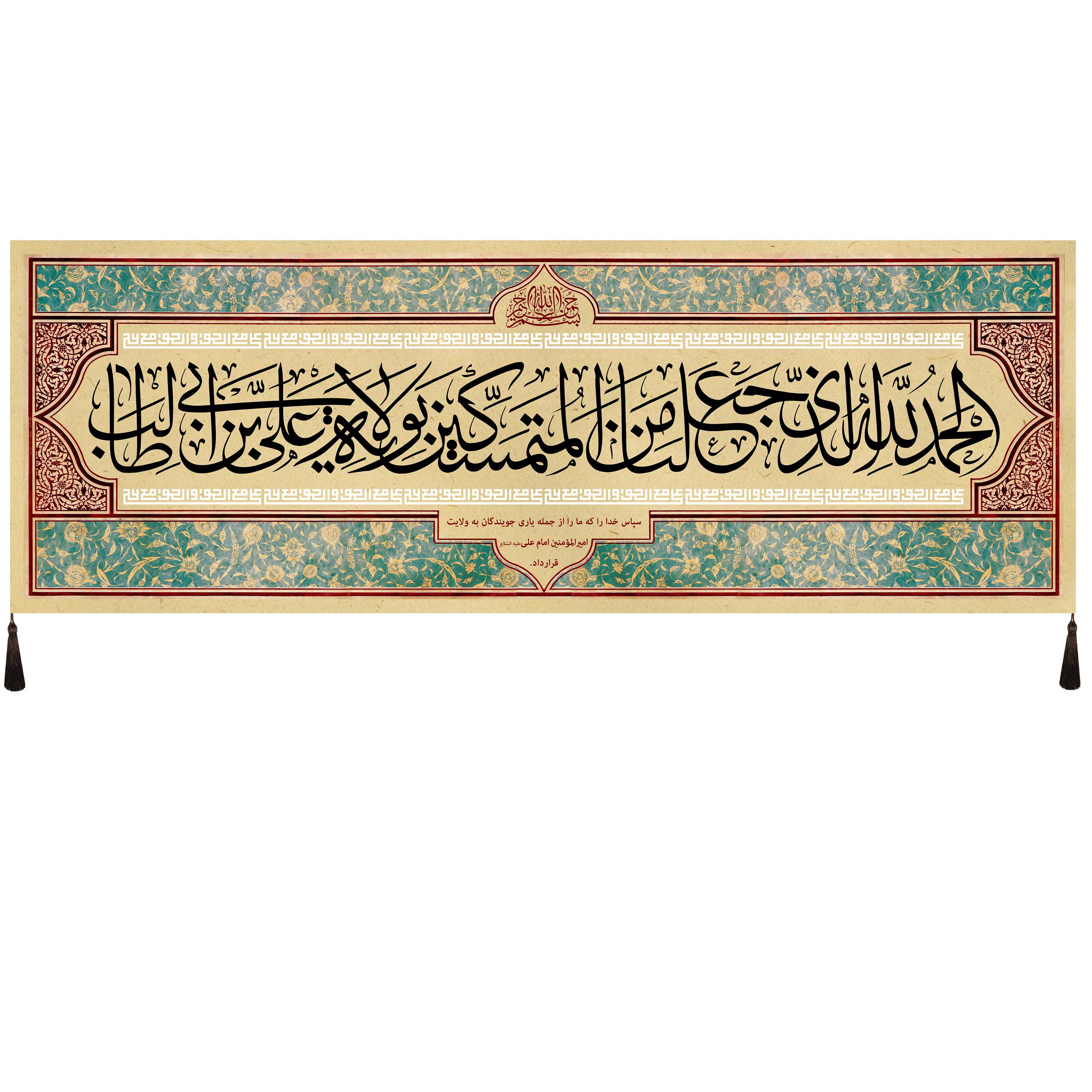 خرید                      پرچم طرح عیدغدیرخم کد 1130