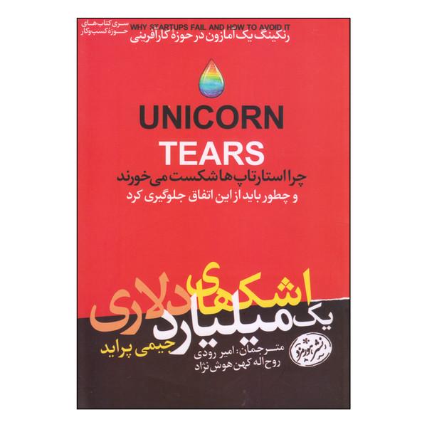 کتاب اشک های یک میلیارد دلاری اثر جیمی پراید نشر هورمزد