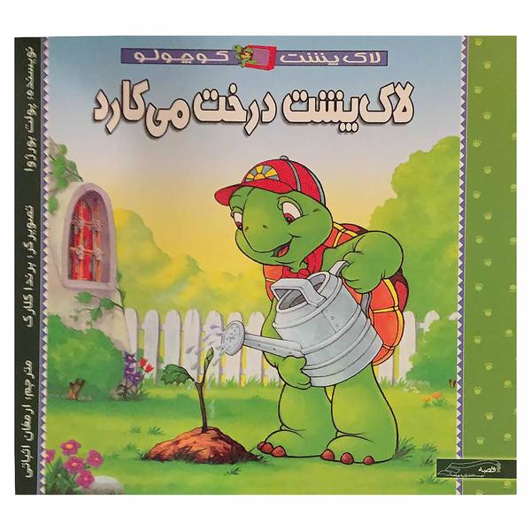 کتاب لاکپشت درخت می کارد اثر پولت بورژوا انتشارات شهر قصه