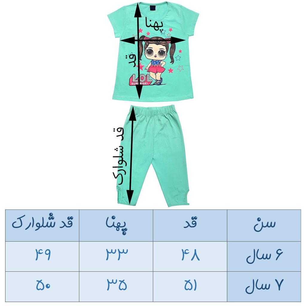 ست تی شرت و شلوارک دخترانه طرح LOL کد 1404 -  - 5