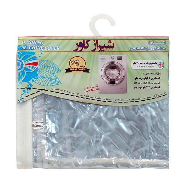 کاور ماشین لباسشویی شیراز کاور مدل shic-9-12k