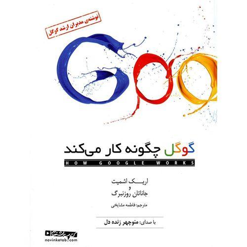 کتاب صوتی گوگل چگونه کار می کند اثر اریک اشمیت