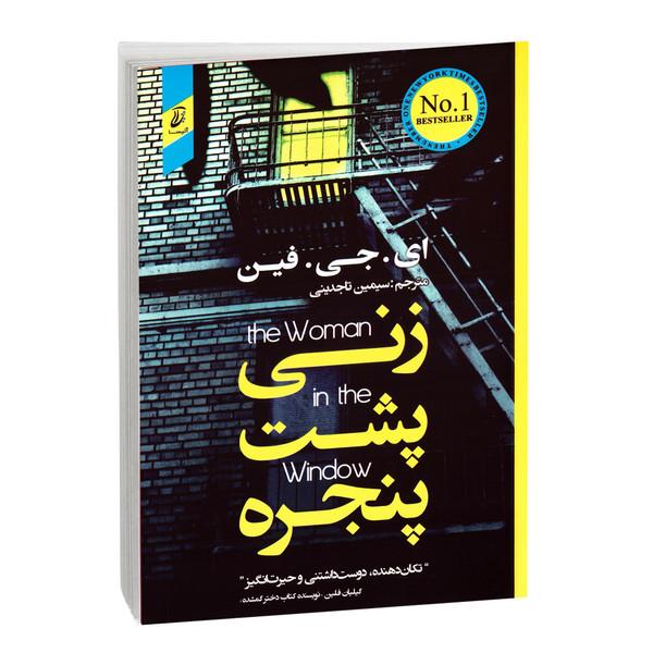کتاب زنی پشت پنجره اثر ای جی فلین انتشارات آتیسا