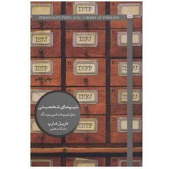 کتاب تیپ های شخصیتی اثر داریل شارپ انتشارات هیرمند