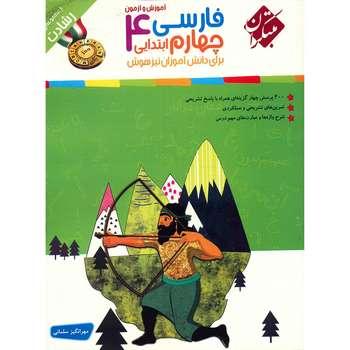 کتاب آموزش و آزمون فارسی چهارم ابتدایی مبتکران اثر مهرانگیز سلمانی - رشادت