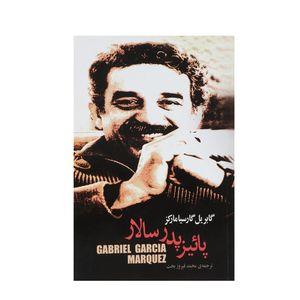 کتاب پائیز پدرسالار اثر گابریل گارسیا مارکز