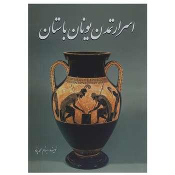 کتاب اسرار تمدن یونان باستان اثر بهنام محمدپناه