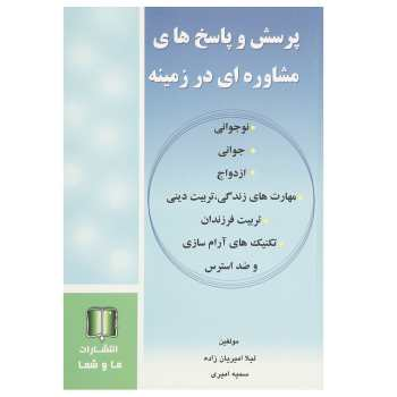 کتاب پرسش و پاسخ مشاوره در زمینه جوانی، ازدواج و ... اثر لیلا امیریان زاده