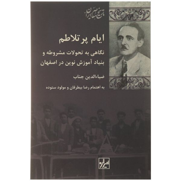 کتاب ایام پر تلاطم اثر ضیاء الدین جناب