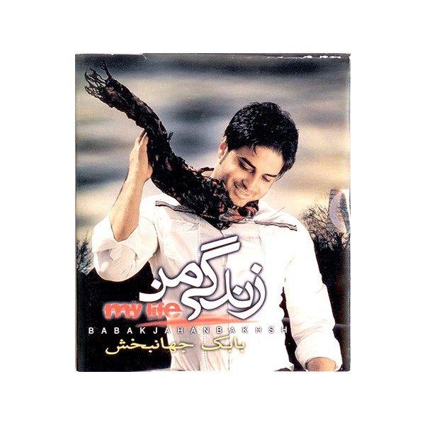 آلبوم موسیقی زندگی من - بابک جهانبخش