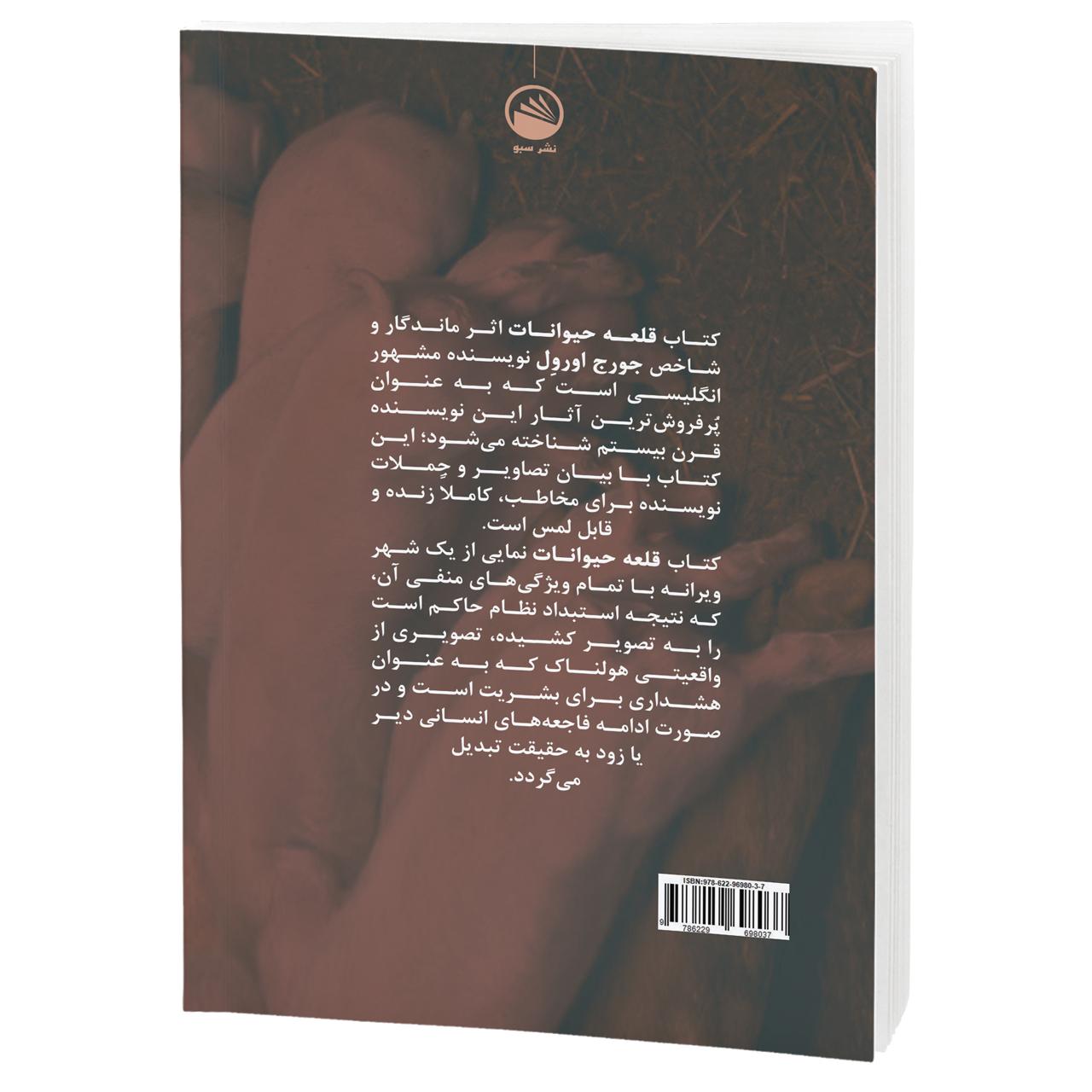 کتاب قلعه حیوانات اثر جورج اورول نشر سبو main 1 2