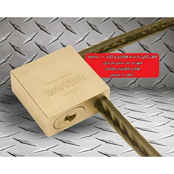 قفل کابلی منیر صنعت مدل 1500