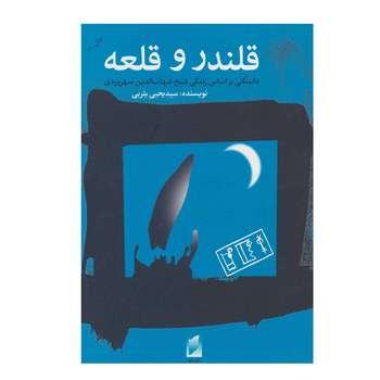 کتاب قلندر و قلعه اثر یحیی یثربی نشر قو
