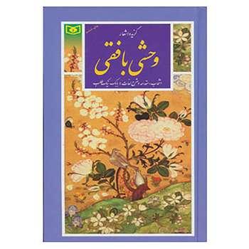 کتاب گزینه ادب پارسی38 اثر کمال الدین وحشی بافقی