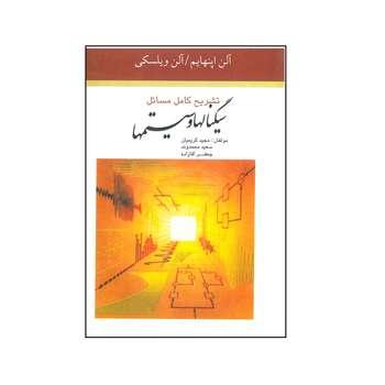 کتاب تشریح کامل سیگنالها و سیستمها اثر آلن اپنهایم و آلن ویلسکی انتشارات فروزش