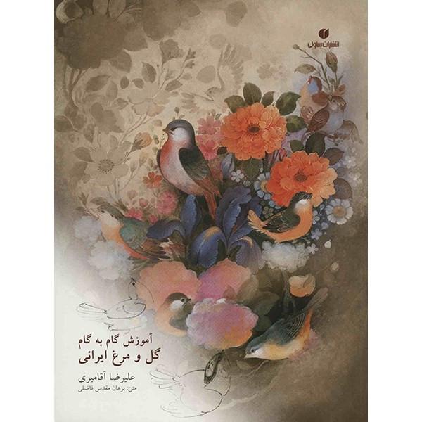 کتاب آموزش گام به گام گل و مرغ ایرانی اثر علیرضا آقامیری