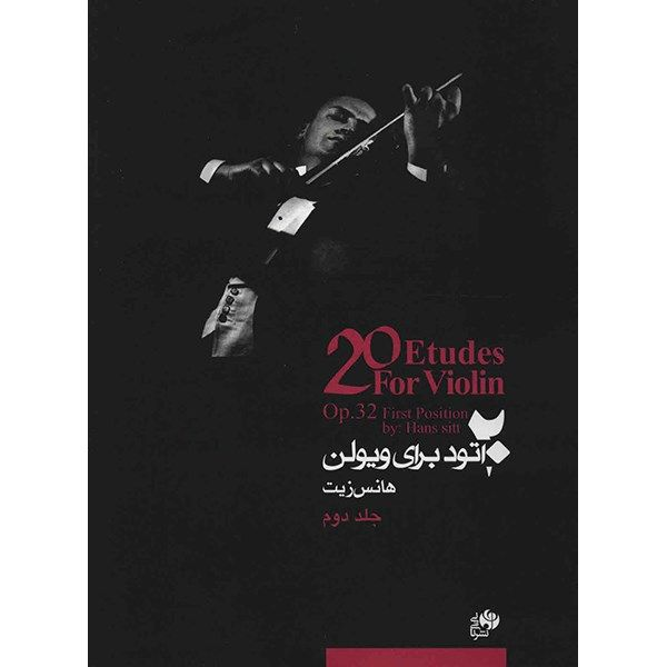 کتاب 20 اتود برای ویولن اپوس 32 اثر هانس زیت - جلد دوم