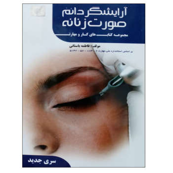 کتاب آرایشگر دائم صورت زنانه اثر فاطمه باستانی نشر دانشگاهی فرهمند