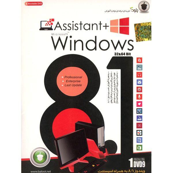 سیستم عامل ویندوز 8.1 نشر بلوط