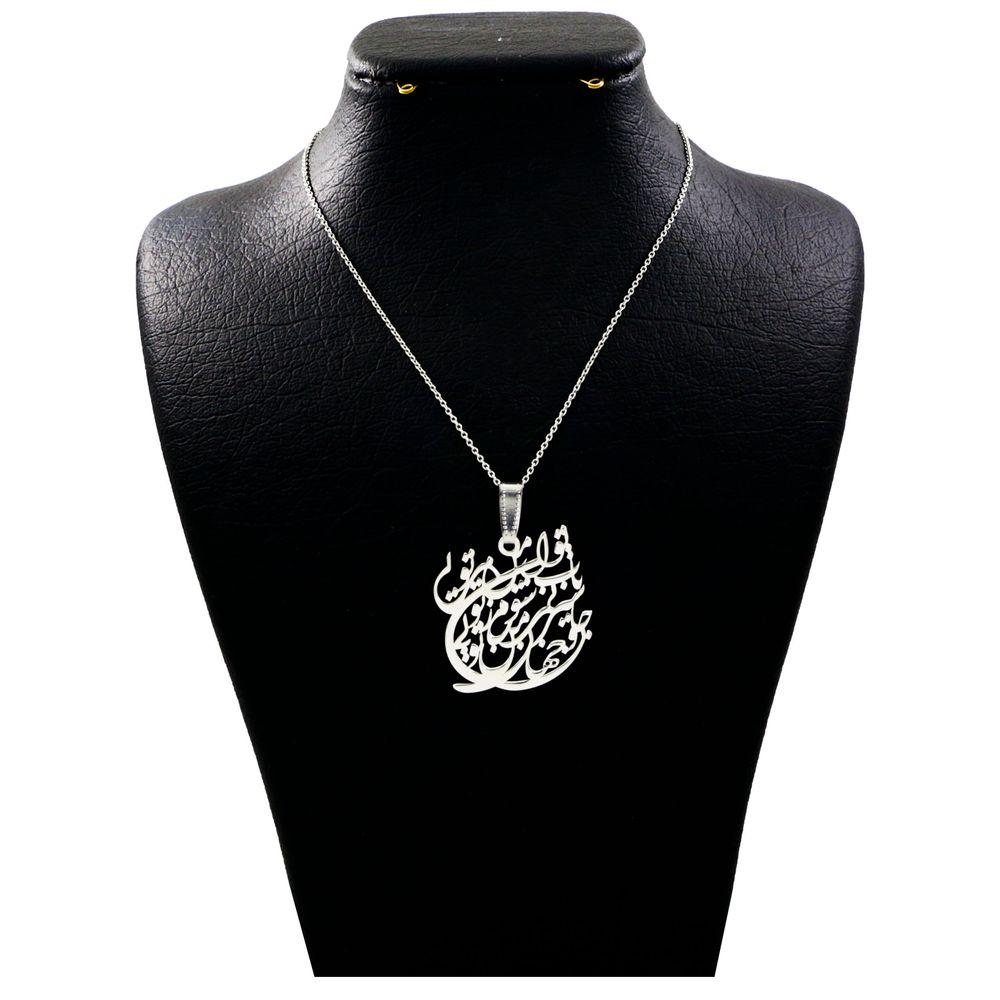گردنبند نقره زنانه دلی جم طرح جان جهان من تویی تاب کد D 91