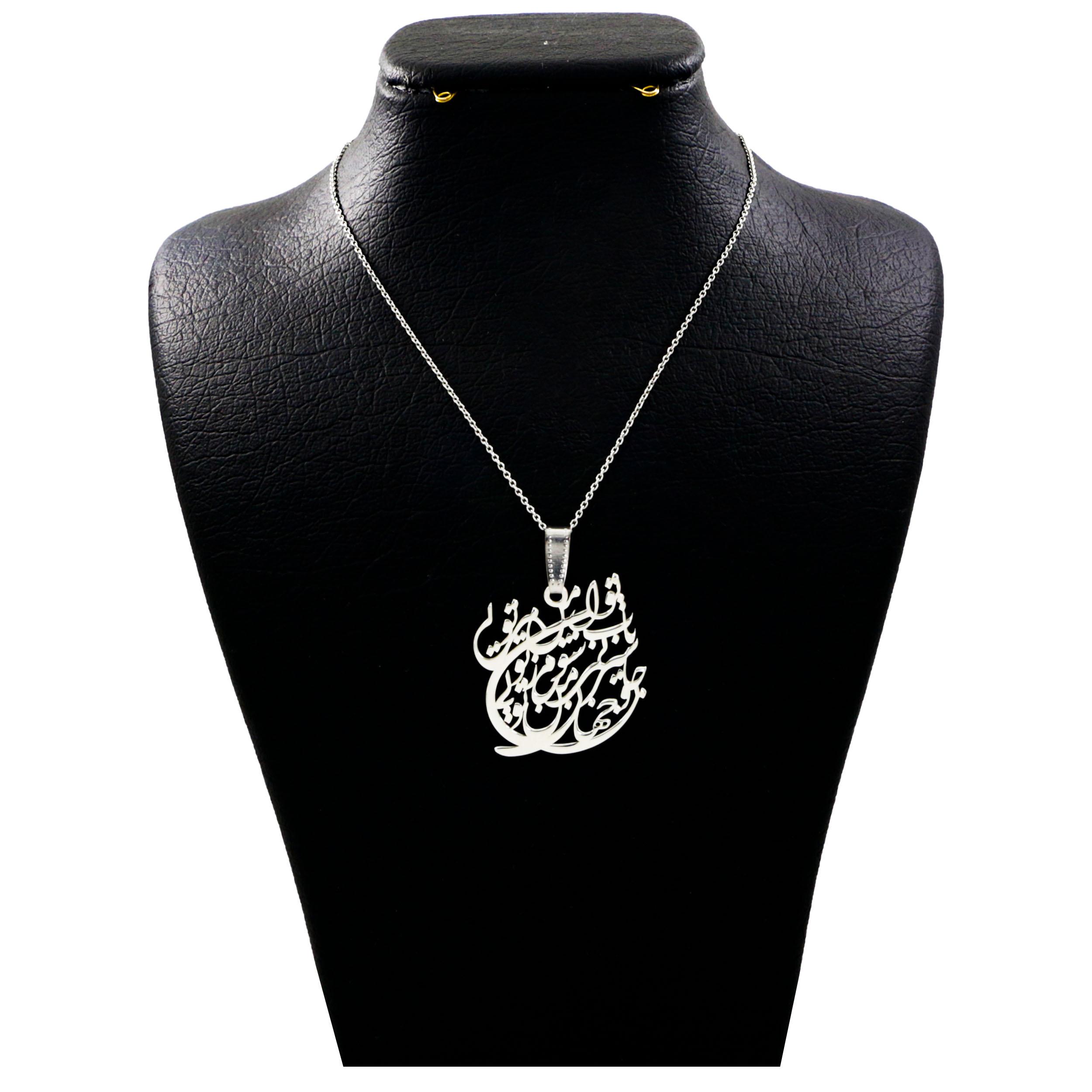 گردنبند نقره زنانه دلی جم طرح جان جهان من تویی تاب کد D 91 -  - 2
