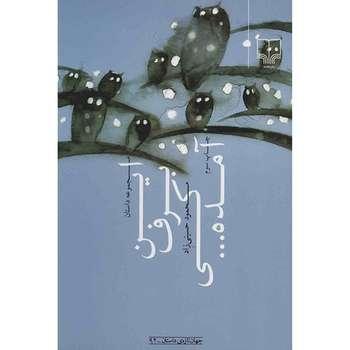 کتاب این برف کی آمده اثر محمود حسینی زاد