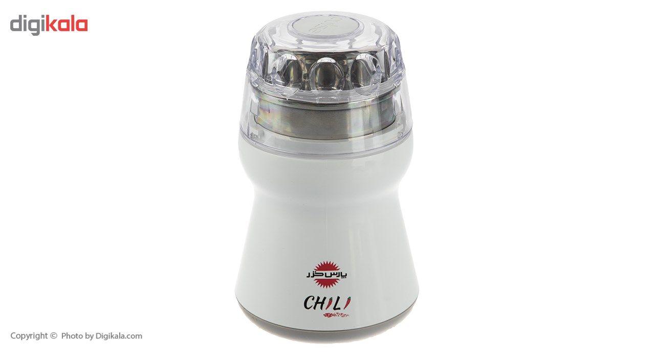 آسیاب پارس خزر مدل Chili main 1 1