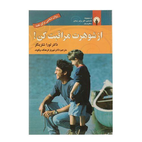 کتاب از شوهرت مراقبت کن اثر لورا شلزینگر