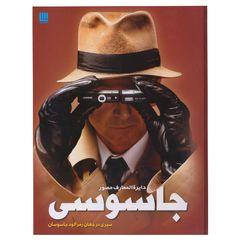 كتاب دايره المعارف مصور جاسوسي اثر كيت ملتن نشر سايان