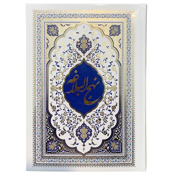 کتاب نهج البلاغه ترجمه محمد دشتی انتشارات پیام مقدس